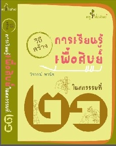 http://www.noppawan.sskru.ac.th/data/learn_c21.pdf