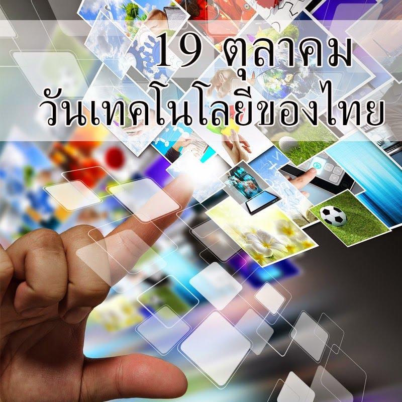 https://sites.google.com/a/hi-supervisory5.net/npt2/theskal/wan-thekh-no