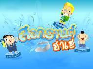 http://gamecenter.kapook.com/show-67896
