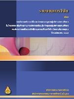 http://bet.obec.go.th/bet/wp-content/uploads/2013/10/e001.pdf