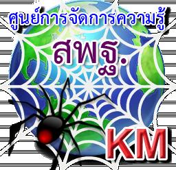 http://km.obec.go.th/main/