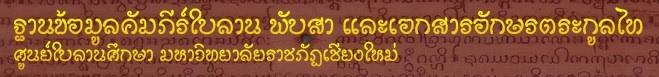 http://www.culture.cmru.ac.th/manuscript_database/bailan_dblist.php