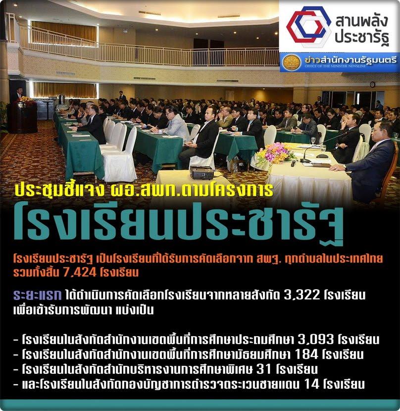 http://www.moe.go.th/moe/th/news/detail.php?NewsID=44709&Key=news_act