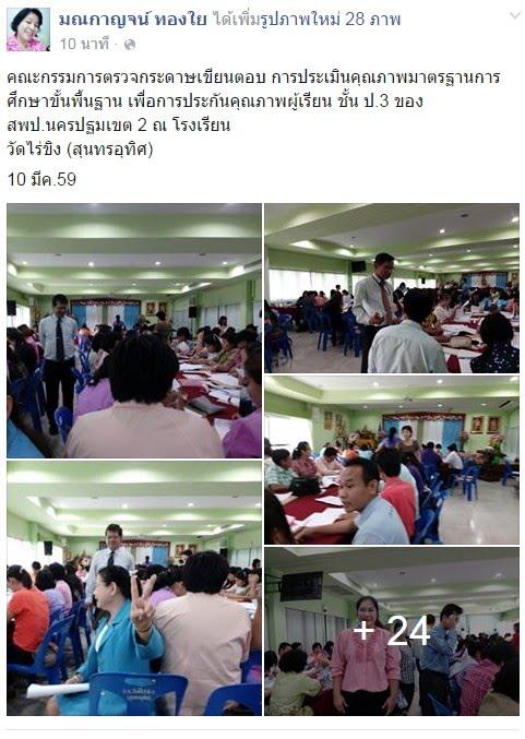 https://www.facebook.com/chongdeethongyai/posts/895537367227410