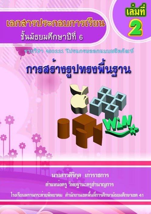 http://www.kroobannok.com/news_file/p65934301045.pdf