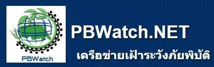 http://www.pbwatch.net/