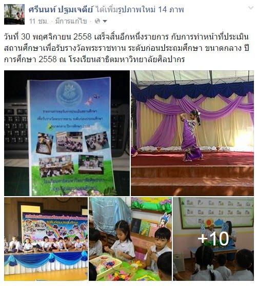 https://www.facebook.com/srinon97/posts/1167629799932982?pnref=story