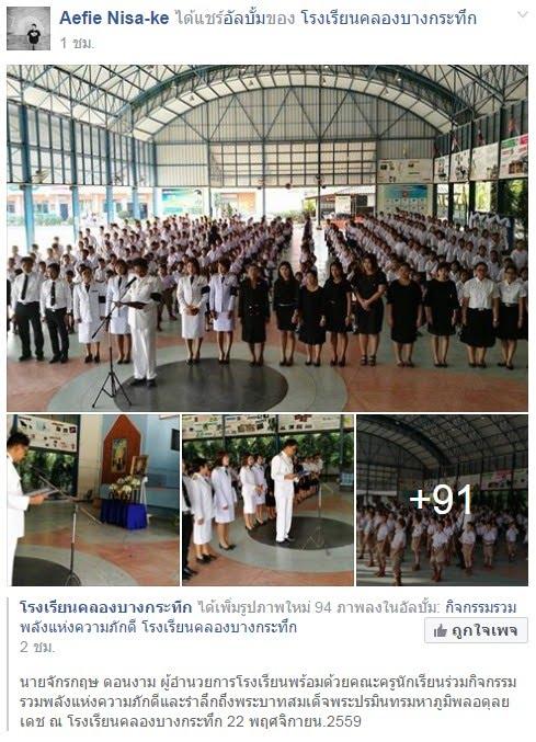 https://www.facebook.com/pg/KlongbangkraturkSchool/photos/?tab=album&album_id=1239122962793335
