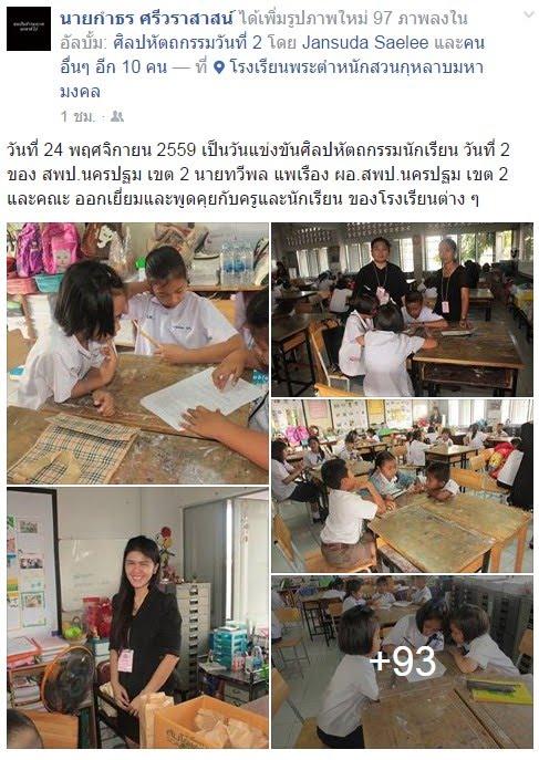 https://www.facebook.com/kamthonsree/media_set?set=a.1272367799492395&type=3