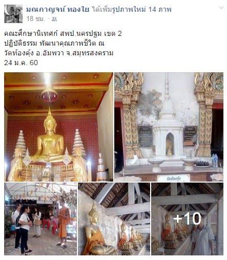 https://www.facebook.com/chongdeethongyai/posts/1161139184000559
