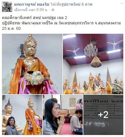 httpswww.facebook.comchongdeethongyaiposts1161204473994030
