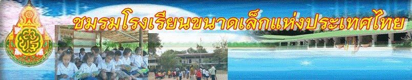 https://sites.google.com/site/smallschoolclubofthailand/phaenkar-sxn-khla-chan