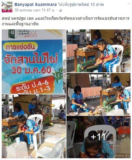 https://www.facebook.com/banyapat.suammara/posts/10206722454978546?pnref=story