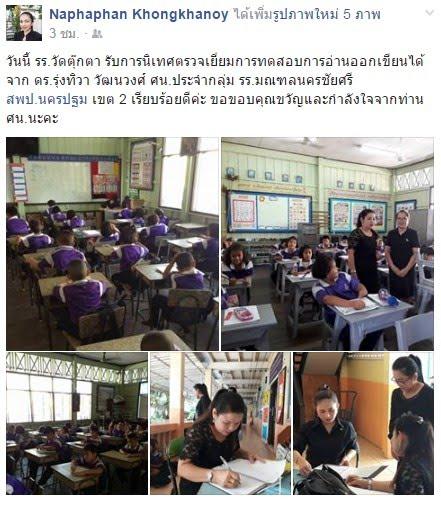 https://www.facebook.com/naphaphan108/posts/880317638775427