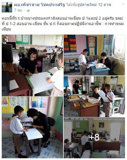 https://www.facebook.com/petchai.chokeprasert/posts/1871986433087013