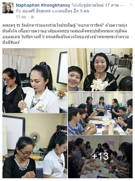 https://www.facebook.com/naphaphan108/posts/940787526061771