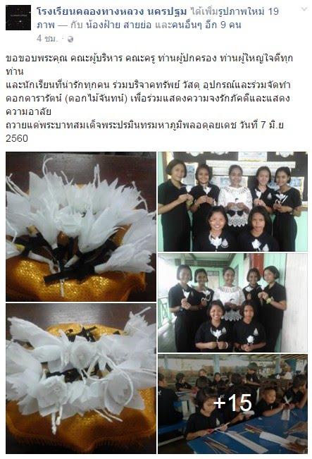 https://www.facebook.com/klongtangloung/posts/1941821646071605