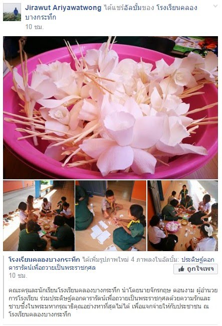 https://www.facebook.com/pg/KlongbangkraturkSchool/photos/?tab=album&album_id=1435010286537934
