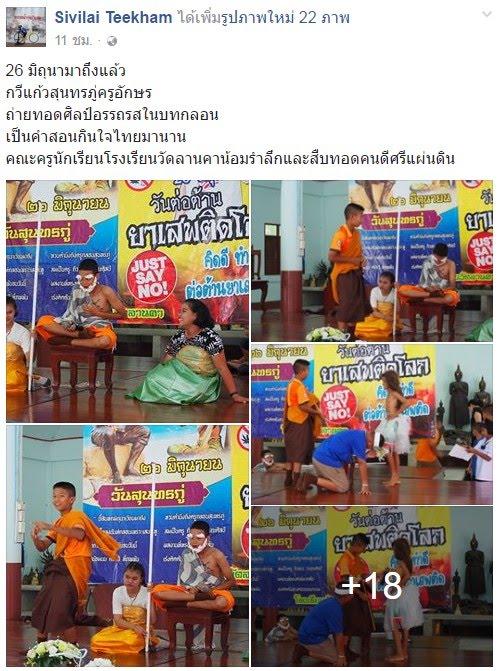 https://www.facebook.com/sivilai.teekham/posts/2024071207822520?pnref=story