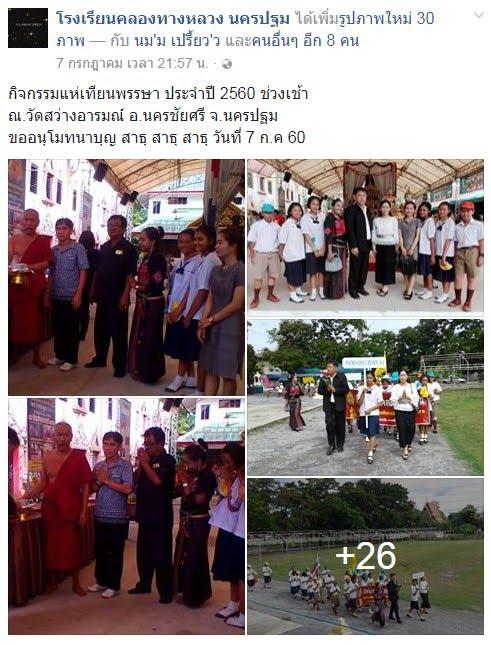 https://www.facebook.com/klongtangloung/posts/1970276096559493