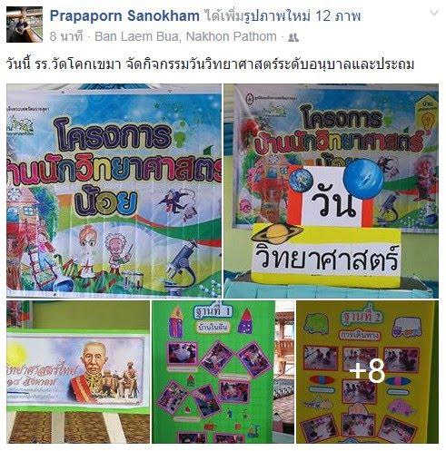 https://www.facebook.com/prapaporn.sanokham.3/posts/111388892870267