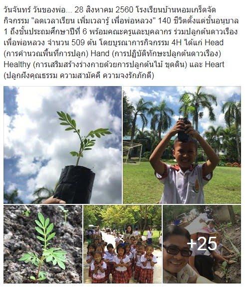 https://www.facebook.com/permalink.php?story_fbid=346943255744690&id=100012870550592
