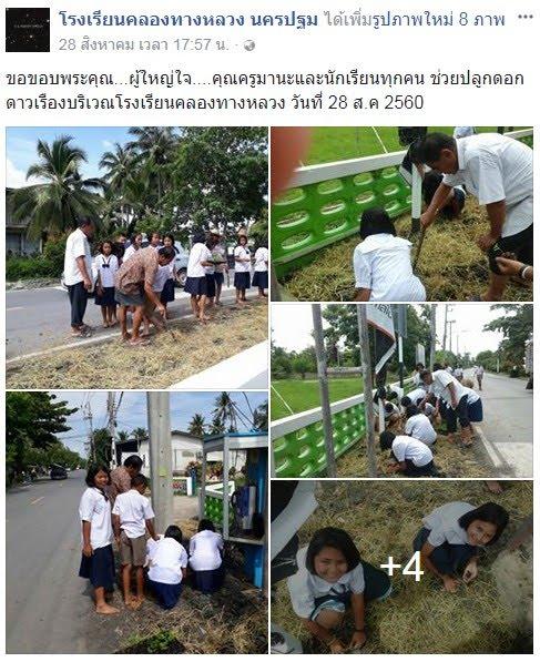 https://www.facebook.com/klongtangloung/posts/2000245386895897