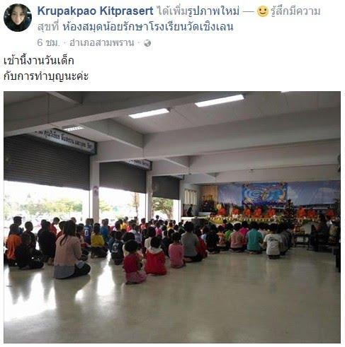 https://www.facebook.com/fishpakpao/posts/1696525820370039?pnref=story