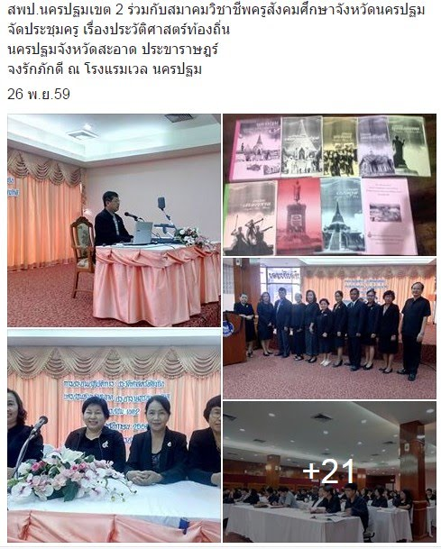 https://www.facebook.com/chongdeethongyai/posts/1098193476961797