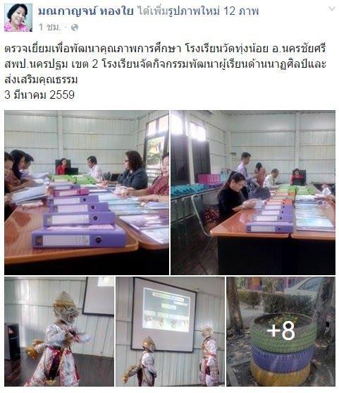 https://www.facebook.com/chongdeethongyai/posts/891622780952202