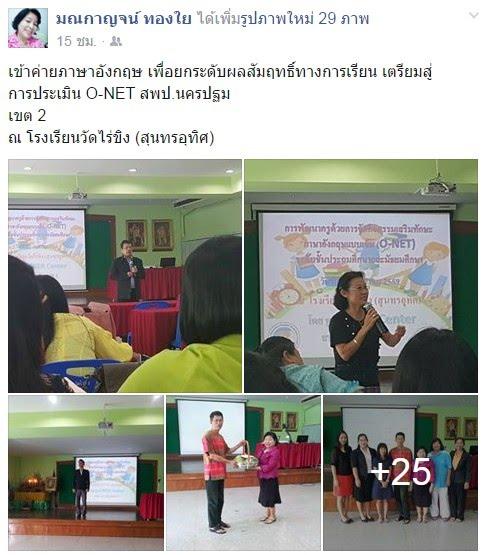 https://www.facebook.com/chongdeethongyai/posts/869973499783797