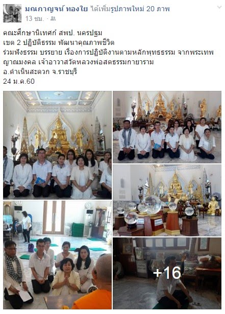https://www.facebook.com/chongdeethongyai/posts/1161117314002746