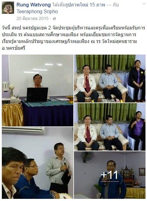 https://www.facebook.com/rung.watvong/posts/855844267802790