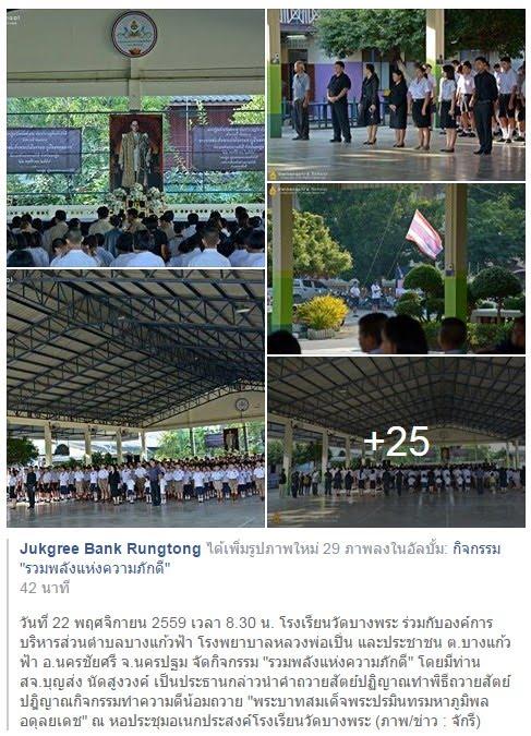 https://www.facebook.com/bankbongtingtong/media_set?set=a.1269473399741229.1073741864.100000357437390&type=3