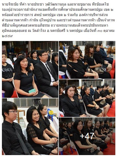 https://www.facebook.com/prnakhonpathom2/media_set?set=a.1212187775494554.1073742146.100001100290625&type=3