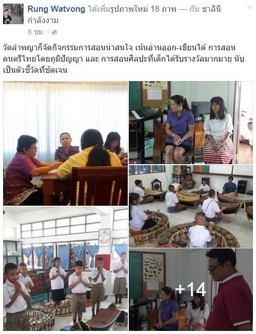 https://www.facebook.com/rung.watvong/posts/946775532042996?pnref=story