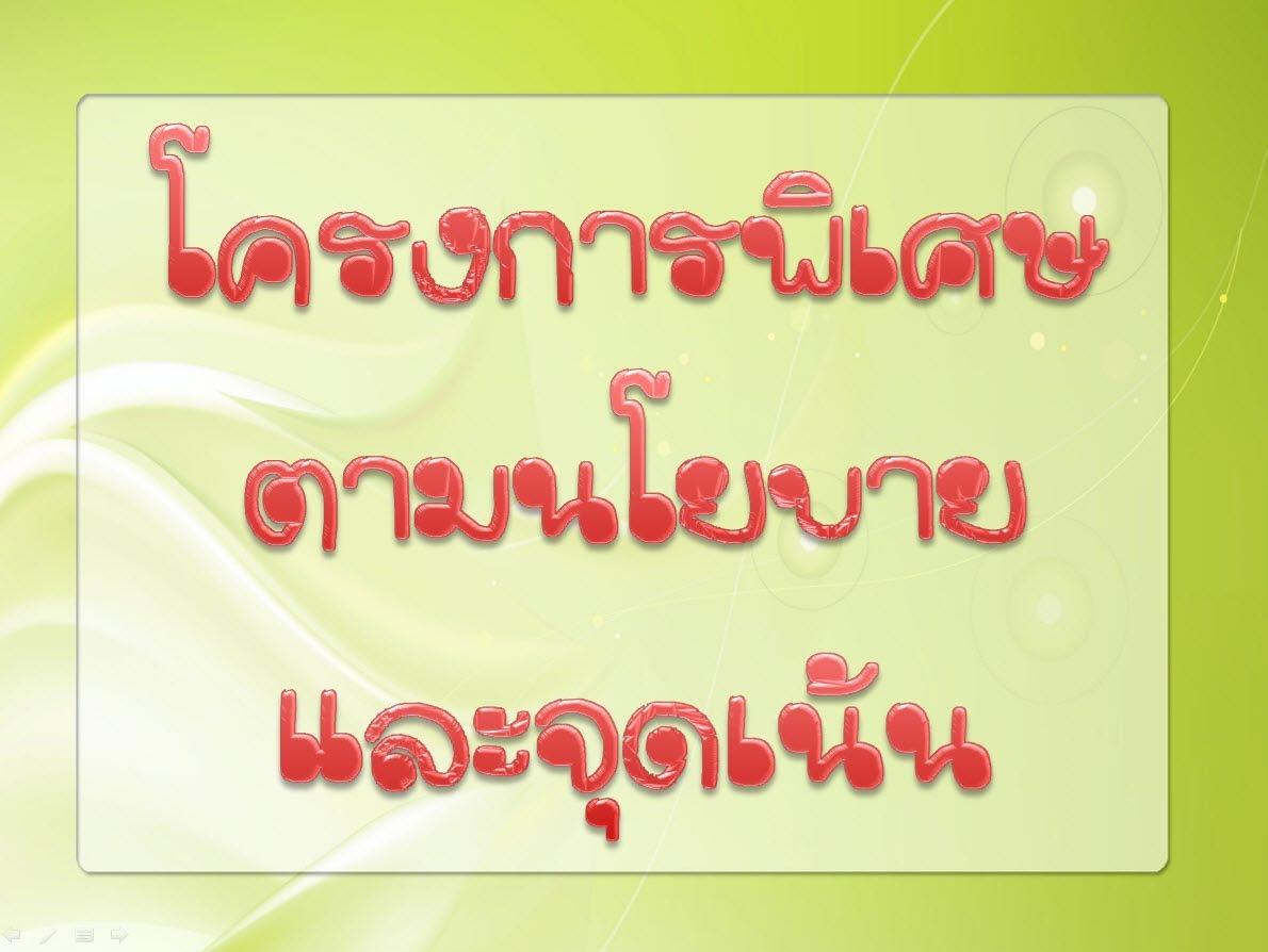 https://sites.google.com/a/hi-supervisory5.net/npt2/ngan-khorngkar-phises