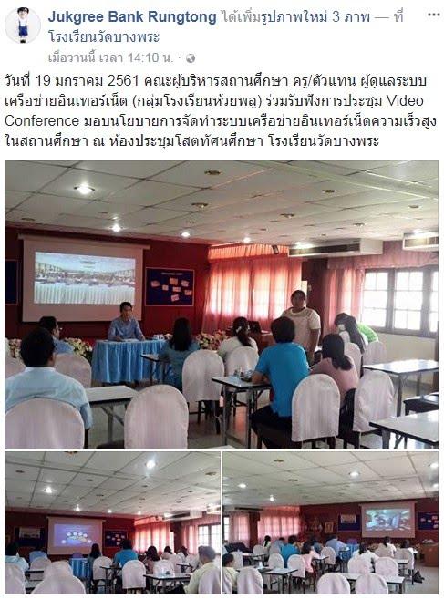 https://www.facebook.com/bankbongtingtong/posts/1698268283528403