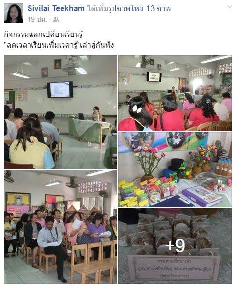 https://www.facebook.com/sivilai.teekham/posts/1780814612148182?pnref=story