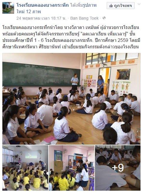 https://www.facebook.com/KlongbangkraturkSchool/posts/1091193060919660