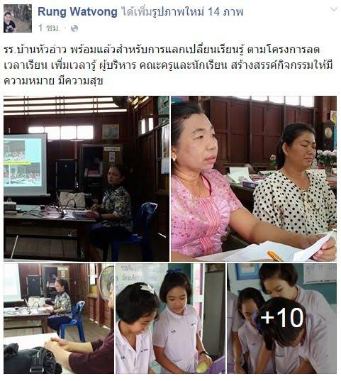 https://www.facebook.com/rung.watvong/posts/963264303727452