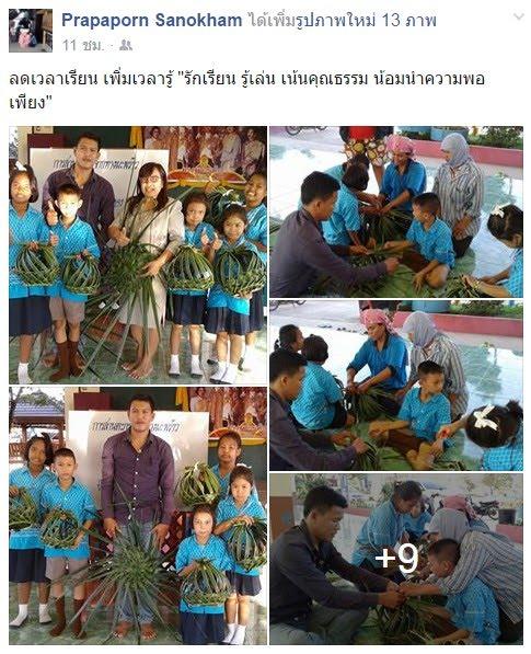 https://www.facebook.com/prapaporn.sanokham/posts/806827882775981