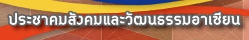 http://asccthailand.org/index.php/th/mnu-branch-th/mni-branch-ammdm-th/492-2015-12-16-07-33-58
