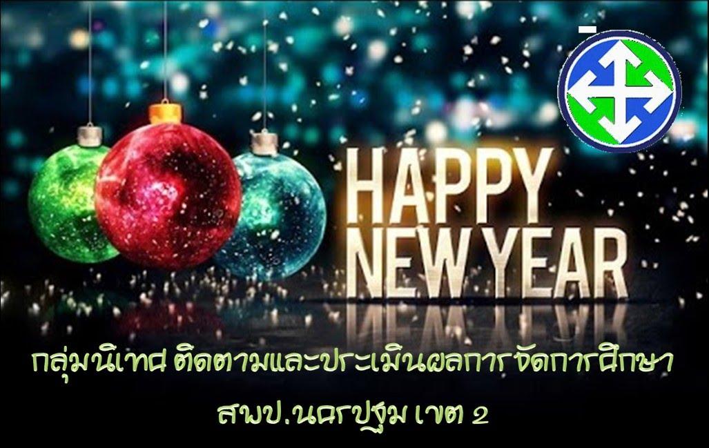 https://sites.google.com/a/hi-supervisory5.net/npt2/theskal/new-year/happy1.jpg