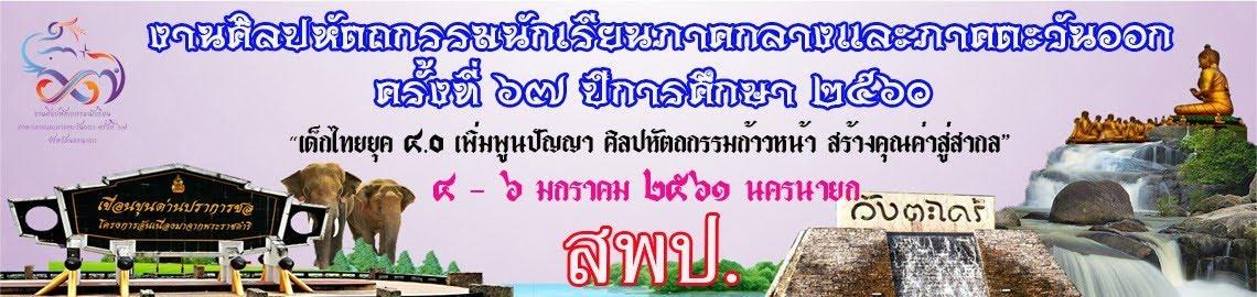 http://www.central67.sillapa.net/sp-center/
