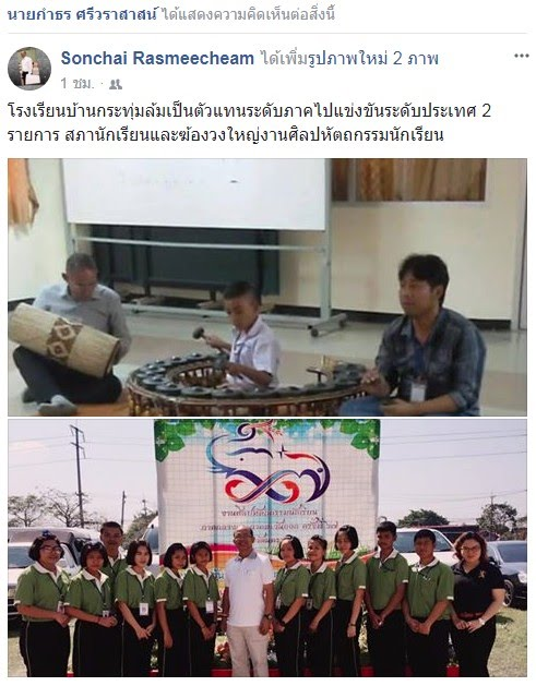https://www.facebook.com/permalink.php?story_fbid=1677218225676674&id=100001655389538