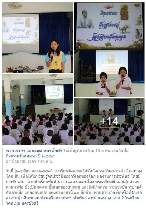 https://www.facebook.com/watlamoodschool/media_set?set=a.148896735529865.1073741841.100012286182870&type=3