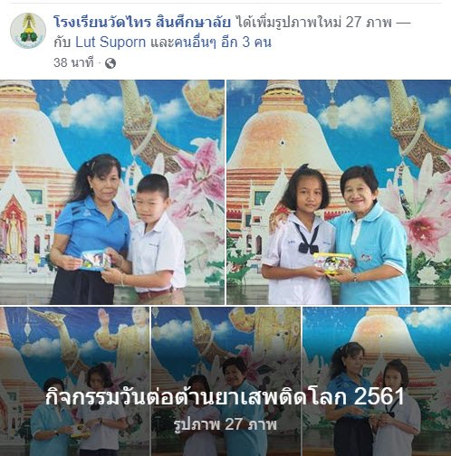https://www.facebook.com/watsai.school/media_set?set=a.1728963373866218.1073742118.100002577151753&type=3
