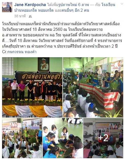 https://www.facebook.com/permalink.php?story_fbid=343358116103204&id=100012870550592