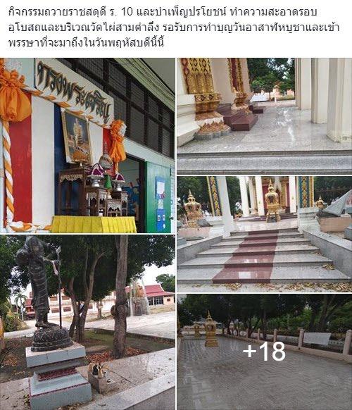 https://www.facebook.com/wilai.warachanon/posts/1103927813094620